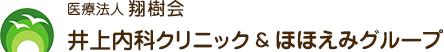 医療法人 翔樹会 井上内科クリニック&ほほえみグループ