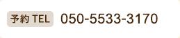 井上内科クリニック 予約TEL:050-5533-3170