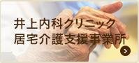 井上内科クリニック居宅介護支援事業所